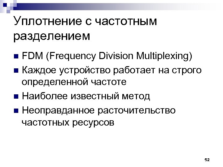 Уплотнение с частотным разделением FDM (Frequency Division Multiplexing) n Каждое устройство работает на строго
