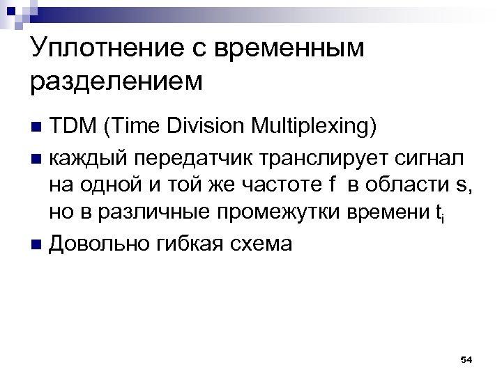 Уплотнение с временным разделением TDM (Time Division Multiplexing) n каждый передатчик транслирует сигнал на