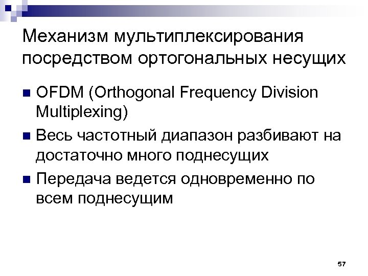 Механизм мультиплексирования посредством ортогональных несущих OFDM (Orthogonal Frequency Division Multiplexing) n Весь частотный диапазон