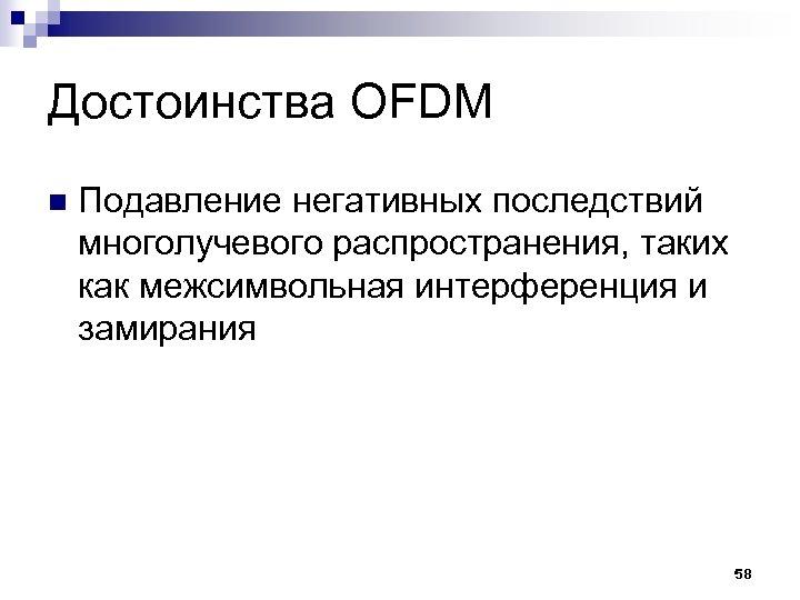 Достоинства OFDM n Подавление негативных последствий многолучевого распространения, таких как межсимвольная интерференция и замирания