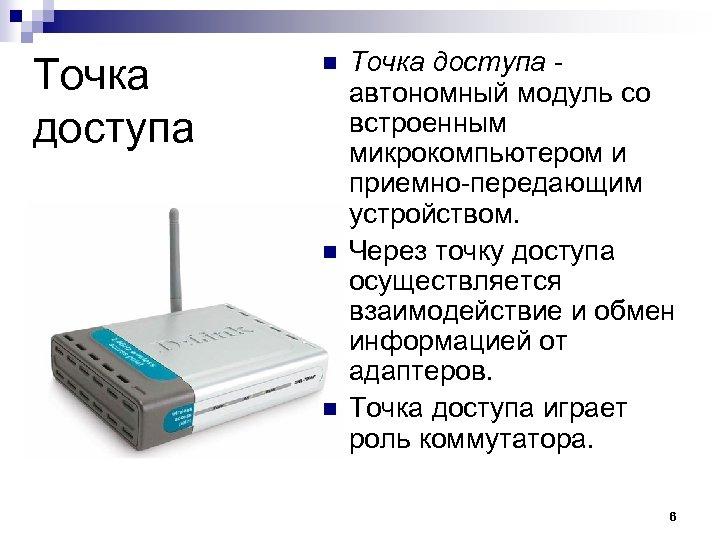Точка доступа n n n Точка доступа автономный модуль со встроенным микрокомпьютером и приемно-передающим