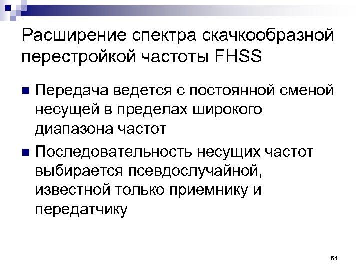 Расширение спектра скачкообразной перестройкой частоты FHSS Передача ведется с постоянной сменой несущей в пределах