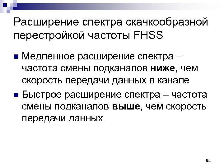 Расширение спектра скачкообразной перестройкой частоты FHSS Медленное расширение спектра – частота смены подканалов ниже,