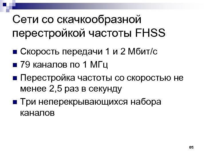Сети со скачкообразной перестройкой частоты FHSS Скорость передачи 1 и 2 Мбит/с n 79