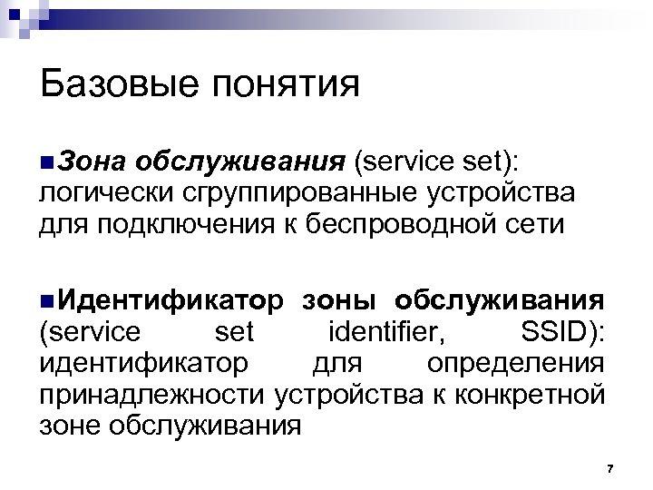 Базовые понятия n. Зона обслуживания (service set): логически сгруппированные устройства для подключения к беспроводной