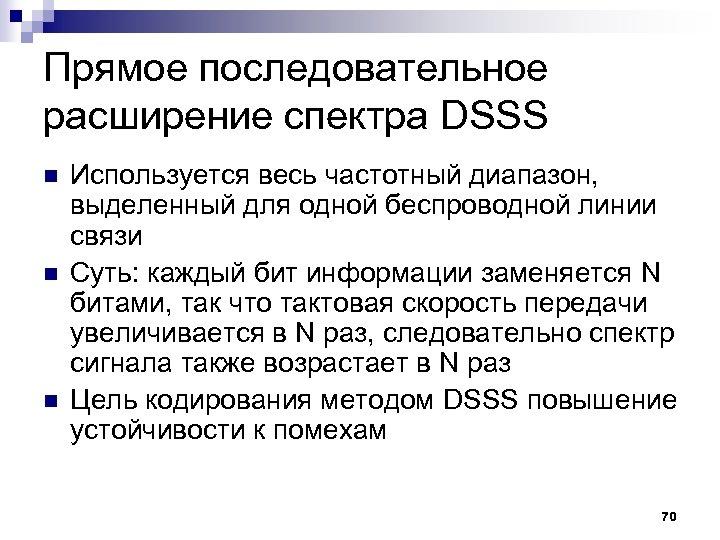 Прямое последовательное расширение спектра DSSS n n n Используется весь частотный диапазон, выделенный для