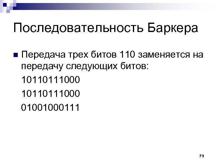 Последовательность Баркера n Передача трех битов 110 заменяется на передачу следующих битов: 10110111000 01001000111