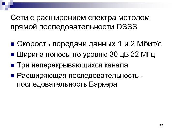 Сети с расширением спектра методом прямой последовательности DSSS n Скорость передачи данных 1 и