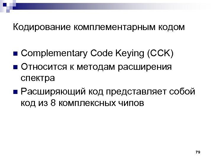 Кодирование комплементарным кодом Complementary Code Keying (CCK) n Относится к методам расширения спектра n