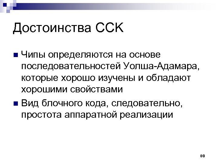 Достоинства CCK Чипы определяются на основе последовательностей Уолша-Адамара, которые хорошо изучены и обладают хорошими