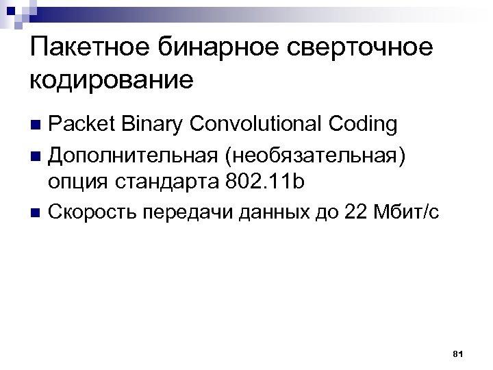 Пакетное бинарное сверточное кодирование Packet Binary Convolutional Coding n Дополнительная (необязательная) опция стандарта 802.