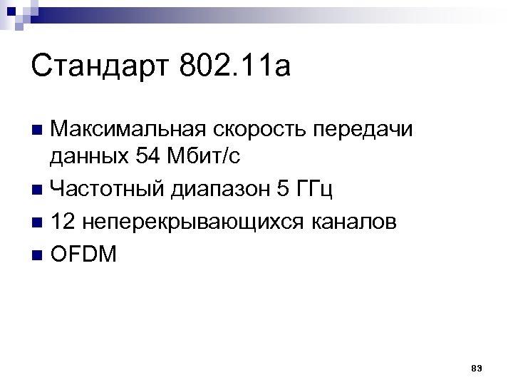 Стандарт 802. 11 а Максимальная скорость передачи данных 54 Мбит/с n Частотный диапазон 5