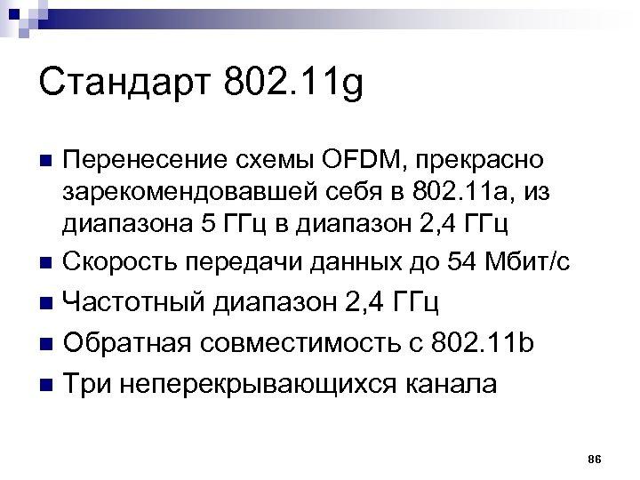 Стандарт 802. 11 g n n Перенесение схемы OFDM, прекрасно зарекомендовавшей себя в 802.