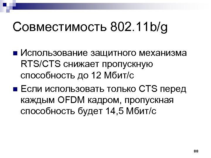 Совместимость 802. 11 b/g Использование защитного механизма RTS/CTS снижает пропускную способность до 12 Мбит/с