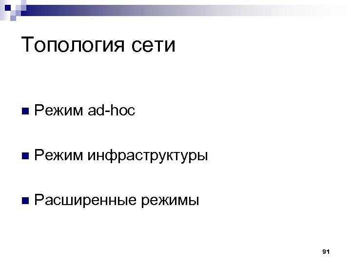 Топология сети n Режим ad-hoc n Режим инфраструктуры n Расширенные режимы 91