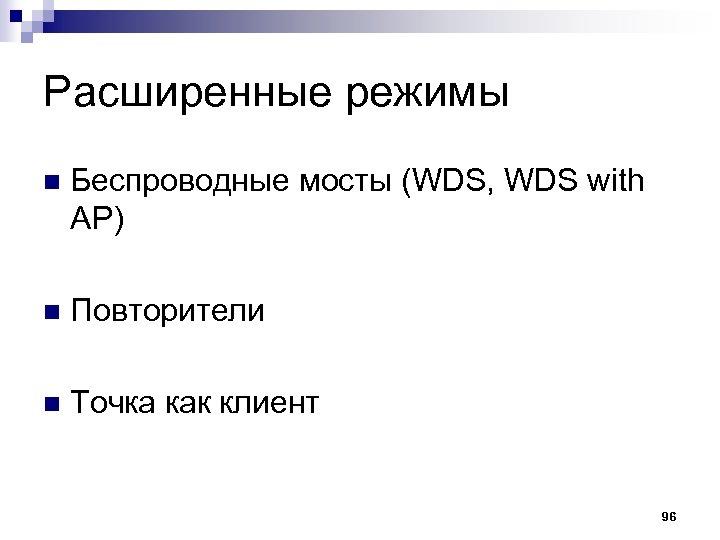 Расширенные режимы n Беспроводные мосты (WDS, WDS with AP) n Повторители n Точка как