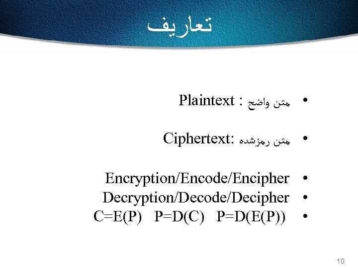 ﺗﻌﺎﺭﻳﻒ Plaintext : • ﻣﺘﻦ ﻭﺍﺿﺢ Ciphertext: • ﻣﺘﻦ ﺭﻣﺰﺷﺪﻩ Encryption/Encode/Encipher • Decryption/Decode/Decipher
