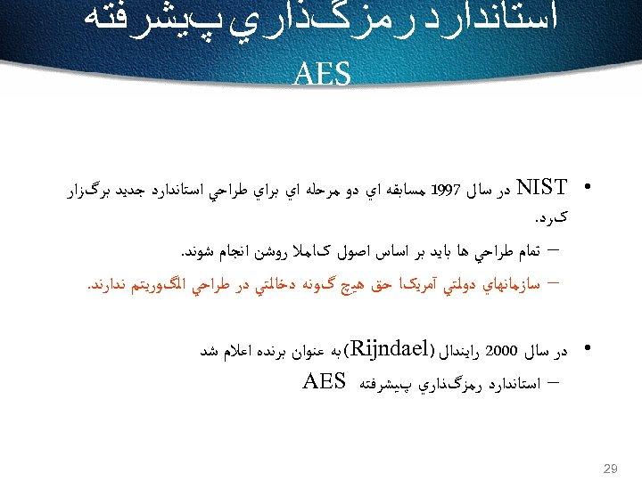 ﺍﺳﺘﺎﻧﺪﺍﺭﺩ ﺭﻣﺰگﺬﺍﺭﻱ پﻴﺸﺮﻓﺘﻪ AES • NIST ﺩﺭ ﺳﺎﻝ 7991 ﻣﺴﺎﺑﻘﻪ ﺍﻱ ﺩﻭ ﻣﺮﺣﻠﻪ
