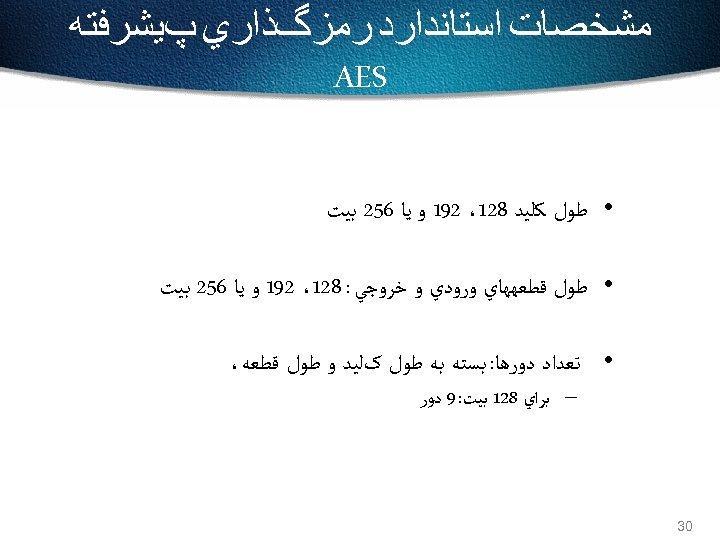 ﻣﺸﺨﺼﺎﺕ ﺍﺳﺘﺎﻧﺪﺍﺭﺩ ﺭﻣﺰگﺬﺍﺭﻱ پﻴﺸﺮﻓﺘﻪ AES • ﻃﻮﻝ ﻛﻠﻴﺪ 821، 291 ﻭ ﻳﺎ 652