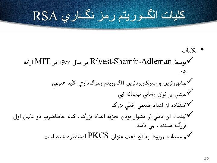 ﻛﻠﻴﺎﺕ ﺍﻟگﻮﺭﻳﺘﻢ ﺭﻣﺰ ﻧگﺎﺭﻱ RSA • ﻛﻠﻴﺎﺕ ü ﺗﻮﺳﻂ Rivest-Shamir -Adleman ﺩﺭ ﺳﺎﻝ