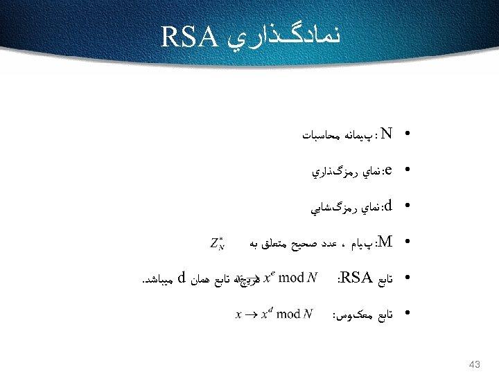 ﻧﻤﺎﺩگﺬﺍﺭﻱ RSA • : N پﻴﻤﺎﻧﻪ ﻣﺤﺎﺳﺒﺎﺕ • : e ﻧﻤﺎﻱ ﺭﻣﺰگﺬﺍﺭﻱ •