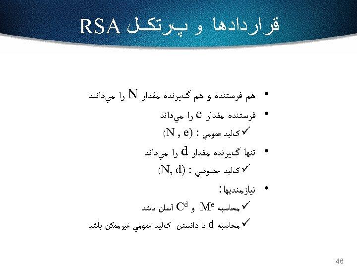 ﻗﺮﺍﺭﺩﺍﺩﻫﺎ ﻭ پﺮﺗکﻞ RSA • ﻫﻢ ﻓﺮﺳﺘﻨﺪﻩ ﻭ ﻫﻢ گﻴﺮﻧﺪﻩ ﻣﻘﺪﺍﺭ N ﺭﺍ