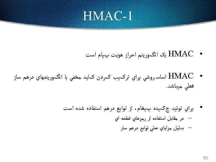 1 - HMAC • HMAC ﻳک ﺍﻟگﻮﺭﻳﺘﻢ ﺍﺣﺮﺍﺯ ﻫﻮﻳﺖ پﻴﺎﻡ ﺍﺳﺖ • HMAC