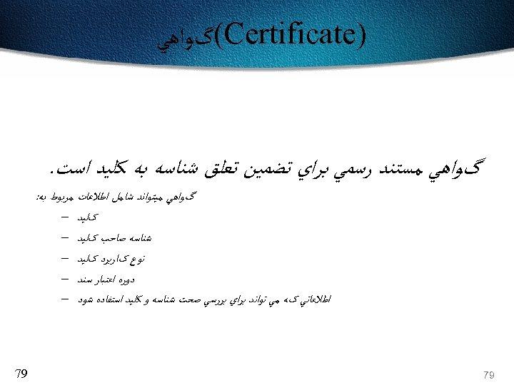 ) (Certificate گﻮﺍﻫﻲ ﻣﺴﺘﻨﺪ ﺭﺳﻤﻲ ﺑﺮﺍﻱ ﺗﻀﻤﻴﻦ ﺗﻌﻠﻖ ﺷﻨﺎﺳﻪ ﺑﻪ ﻛﻠﻴﺪ ﺍﺳﺖ. گﻮﺍﻫﻲ