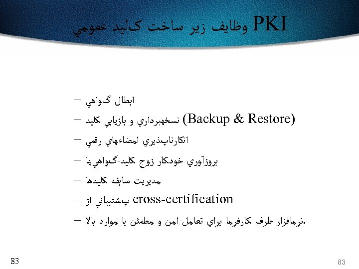 PKI ﻭﻇﺎﻳﻒ ﺯﻳﺮ ﺳﺎﺧﺖ کﻠﻴﺪ ﻋﻤﻮﻣﻲ ﺍﺑﻄﺎﻝ گﻮﺍﻫﻲ – ) (Backup & Restore