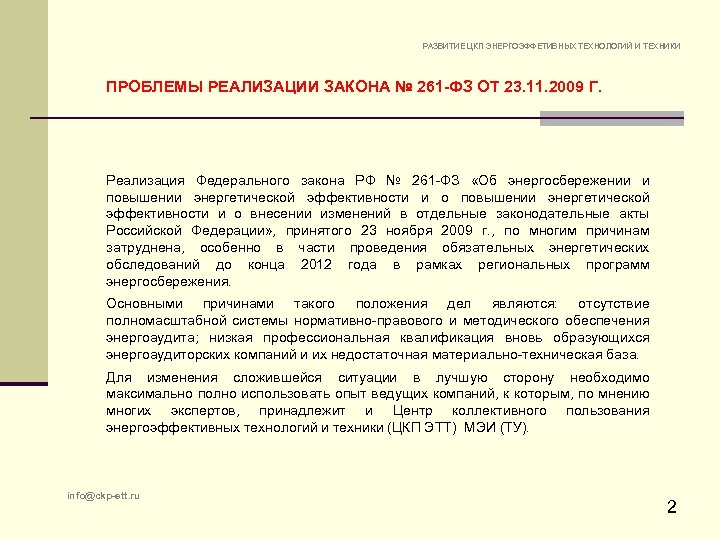 РАЗВИТИЕ ЦКП ЭНЕРГОЭФФЕТИВНЫХ ТЕХНОЛОГИЙ И ТЕХНИКИ ПРОБЛЕМЫ РЕАЛИЗАЦИИ ЗАКОНА № 261 -ФЗ ОТ 23.
