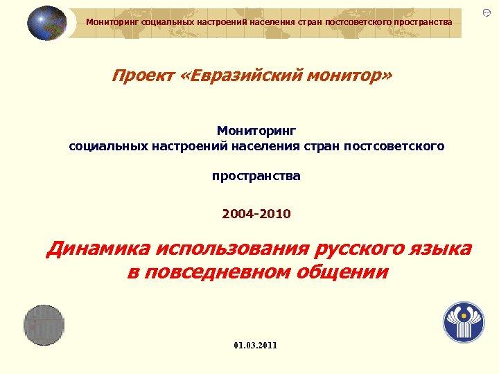 Мониторинг социальных настроений населения стран постсоветского пространства Проект «Евразийский монитор» Мониторинг социальных настроений населения
