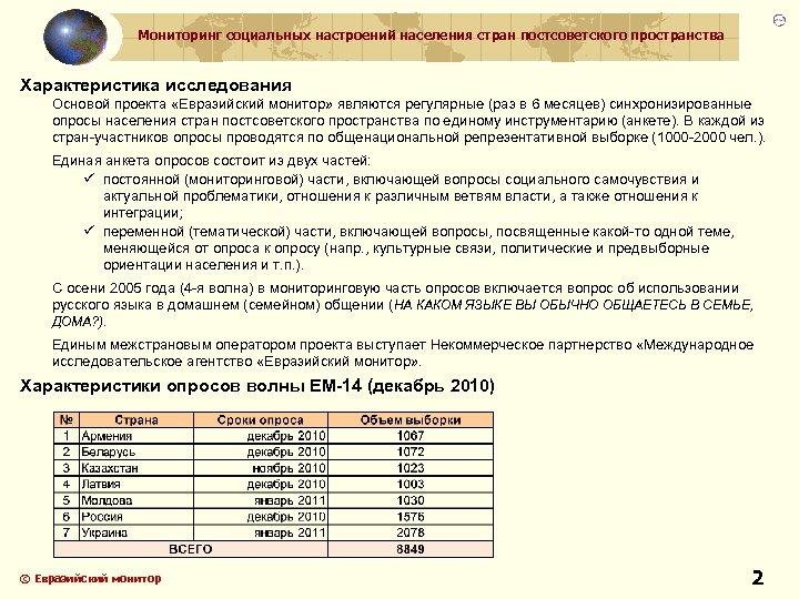 Мониторинг социальных настроений населения стран постсоветского пространства Характеристика исследования Основой проекта «Евразийский монитор» являются