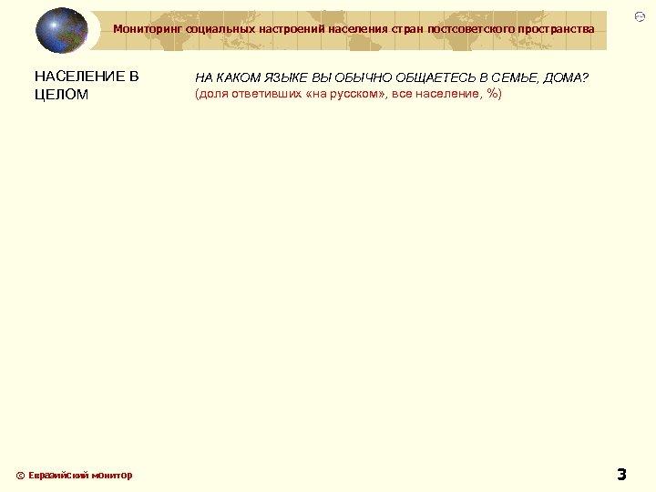 Мониторинг социальных настроений населения стран постсоветского пространства НАСЕЛЕНИЕ В ЦЕЛОМ © Евразийский монитор НА