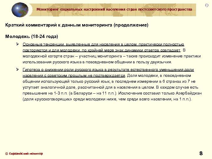 Мониторинг социальных настроений населения стран постсоветского пространства Краткий комментарий к данным мониторинга (продолжение) Молодежь