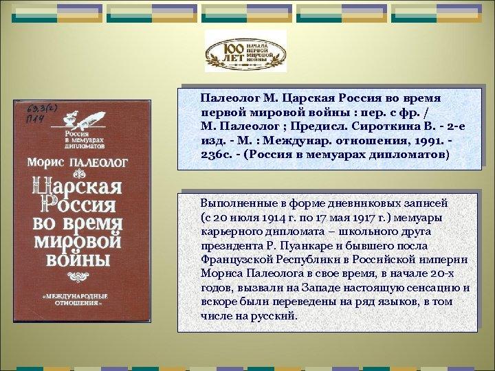 Палеолог М. Царская Россия во время первой мировой войны : пер. с фр. /