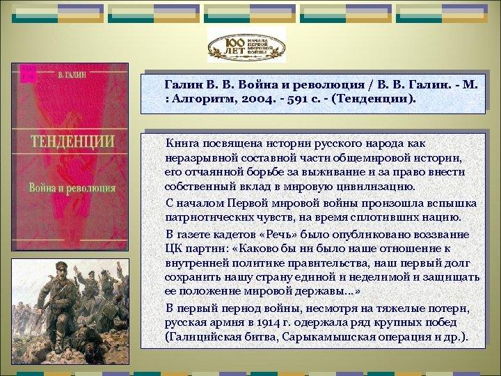 Галин В. В. Война и революция / В. В. Галин. - М. : Алгоритм,