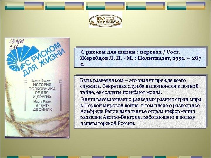 С риском для жизни : перевод / Сост. Жеребцов Л. П. - М. :