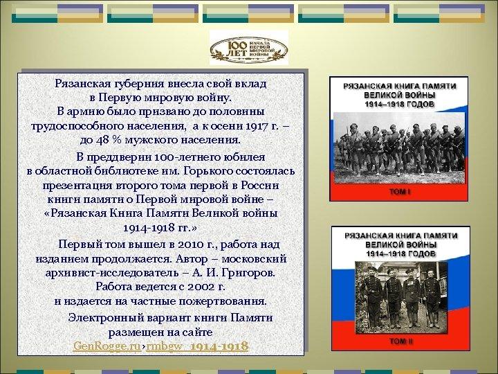 Рязанская губерния внесла свой вклад в Первую мировую войну. В армию было призвано