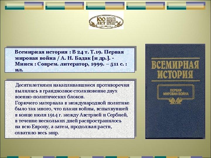 Всемирная история : В 24 т. Т. 19. Первая мировая война / А. Н.