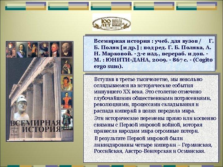 Всемирная история : учеб. для вузов / Г. Б. Поляк [и др. ] ;
