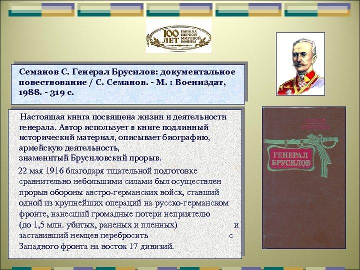 Семанов С. Генерал Брусилов: документальное повествование / С. Семанов. - М. : Воениздат, 1988.