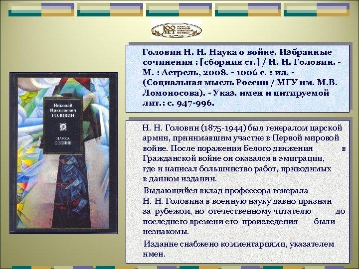 Головин Н. Н. Наука о войне. Избранные сочинения : [сборник ст. ] / Н.
