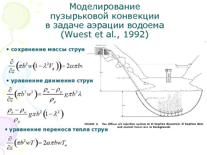 Моделирование пузырьковой конвекции в задаче аэрации водоема (Wuest et al. , 1992) • сохранение