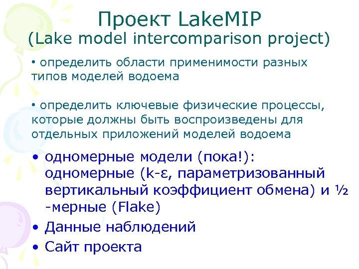 Проект Lake. MIP (Lake model intercomparison project) • определить области применимости разных типов моделей