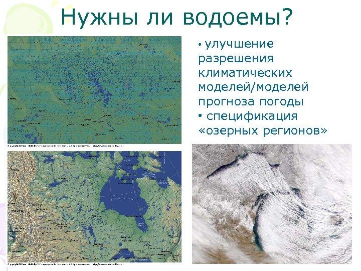 Нужны ли водоемы? улучшение разрешения климатических моделей/моделей прогноза погоды • спецификация «озерных регионов» •