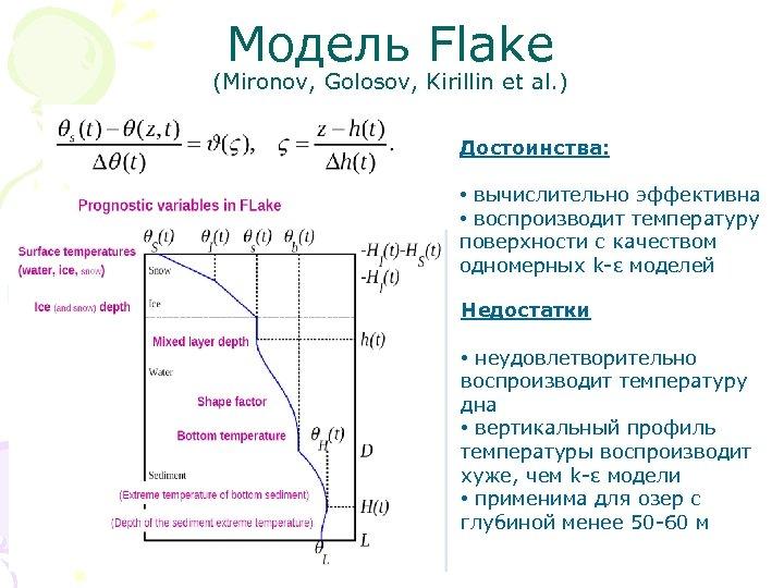 Модель Flake (Mironov, Golosov, Kirillin et al. ) Достоинства: • вычислительно эффективна • воспроизводит