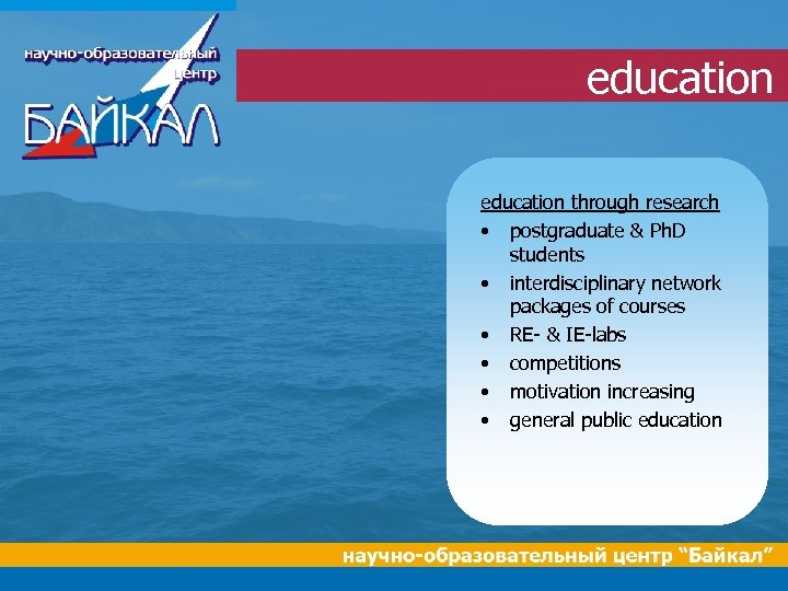education through research • postgraduate & Ph. D students • interdisciplinary network packages of