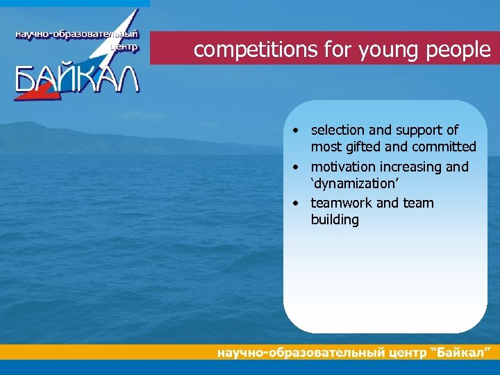 competitions for young people • selection and support of most gifted and committed •