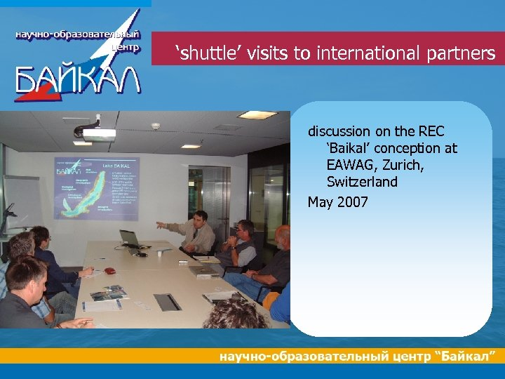 'shuttle' visits to international partners discussion on the REC 'Baikal' conception at EAWAG, Zurich,