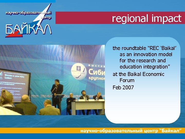 """regional impact the roundtable """"REC 'Baikal' as an innovation model for the research and"""